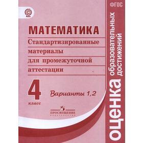 Математика. Стандартизированные материалы для промежуточной (итоговой) аттестации 4 класс варианты 1-2, Краснянская К. А.