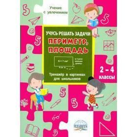 Учусь решать задачи. Периметр, площадь. Тренажер в картинках для школьников 2-4 класс, Умнова М. С.