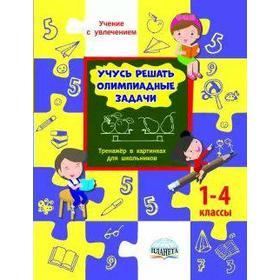 Учусь решать олимпиадные задачи. Тренажер в картинках для школьников 1-4 класс, Казачкова С. П.