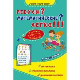 Ребусы? Математические? Легко! Тренажер в картинках для школьников 3-4 класс, Казачкова С. П.