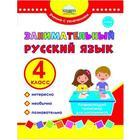 Занимательный русский язык. Развивающий тренажер для школьников 4 класс, Буряк М. В.