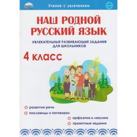 Наш родной русский язык. Увлекательные развивающие задания для школьников 4 класс, Понятовская Ю. Н.