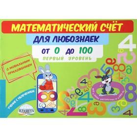 Математический счет для любознаек: от 0 до 100. 1 уровень, Буряк М. В.