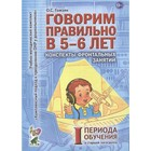 Говорим правильно в 5-6 лет. Конспекты фронтальных занятий 1 периода обучения. Старшая логогруппа, Гомзяк О. С.