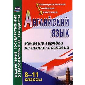 ФГОС. Английский язык. Речевые зарядки на основе пословиц 8-11 класс, Кузнецова Л. В.