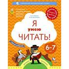 ФГОС ДО. Я умею читать 6-7 лет, часть 1, Журова Л. Е.