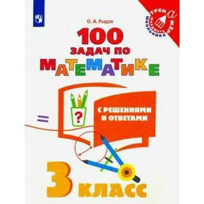 100 задач по математике с решениями и ответами. 3 класс, Рыдзе О. А.
