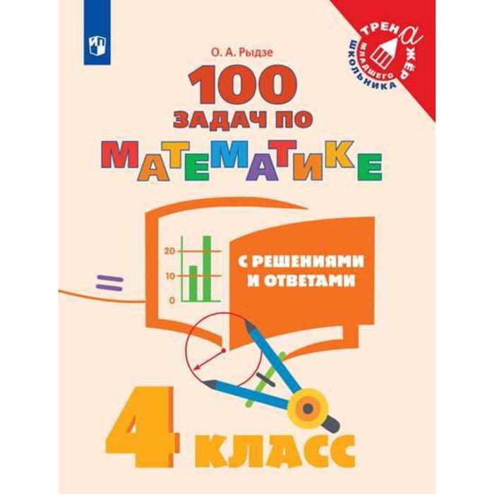 100 задач по математике с решениями и ответами. 4 класс, Рыдзе О. А.