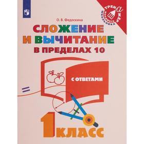 ФГОС. Сложение и вычитание в пределах 10, с ответами. 1 класс, Федоскина О. В.