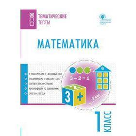 ФГОС. Математика 1 класс, Ситникова Т. Н
