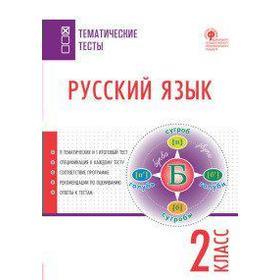 ФГОС. Русский язык 2 класс, Яценко И. Ф