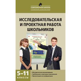 Исследовательская и проектная работа школьников 5-11 класс, Леонтович А. В.