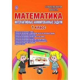 ФГОС. Математика. Интерактивные анимированные задачи+CD/ 1 класс, Агапова Е. В.