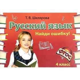 ФГОС. Русский язык Найди ошибку 4 класс, Шклярова Т. В.