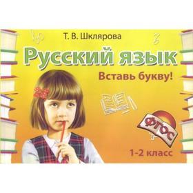 ФГОС. Русский язык. Вставь букву 1-2 класс, Шклярова Т. В.