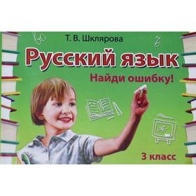 ФГОС. Русский язык. Найди ошибку 3 класс, Шклярова Т. В.