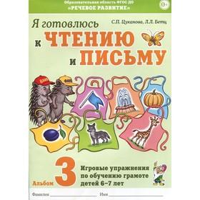 Альбом 3. Я готовлюсь к чтению и письму. Игровые упражнения по обучению грамоте детей 6-7 лет, Цуканова С. П.