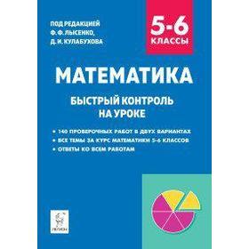 Проверочные работы. Математика. Быстрый контроль на уроке 5-6 класс. Под редакцией Лысенко Ф. Ф.