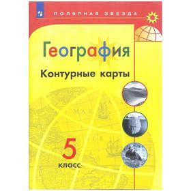 География 5 класс, Матвеев А. В.