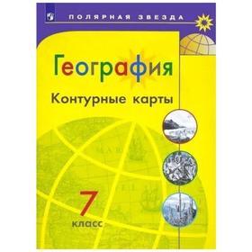 География 7 класс, Матвеев А. В.