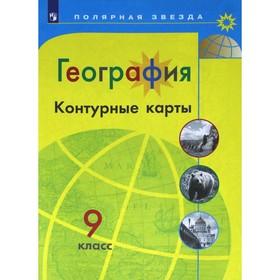 География 9 класс, Матвеев А. В.