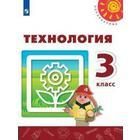 ФГОС. Технология 3 класс, Роговцева Н. И.
