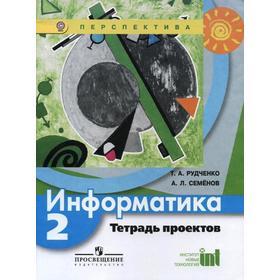 ФГОС. Информатика 2 класс, Семенов А. Л. Рудченко Т. А.