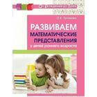 Развиваем математические представления у детей раннего возраста, Громова О. Е.