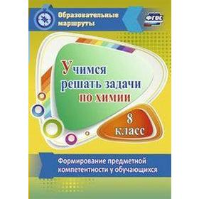 ФГОС. Учимся решать задачи по химии 8 класс, Бочарникова Р. А.