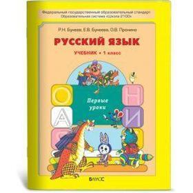ФГОС. Русский язык. Первые уроки 1 класс, Бунеев Р. Н.