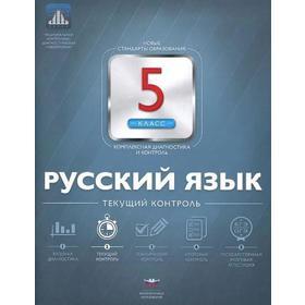 Русский язык. Текущий контроль+вкладыш 5 класс, Геймбух Е. Ю. Девятова Н. М.