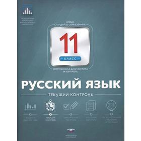 Русский язык. Текущий контроль+вкладыш 11 класс, Цыбулько И. П.