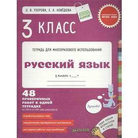 ФГОС. Контрольные работы. Русский язык 3 класс, Узорова О. В.
