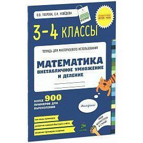 ФГОС. Математика. Внетабличное умножение и деление 3-4 класс, Узорова О. В.
