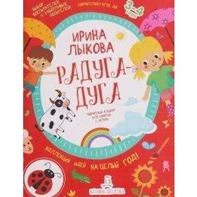 ФГОС ДО. Радуга-дуга. Творческий альбом для занятий с детьми 3-4 года, Лыкова И. А.