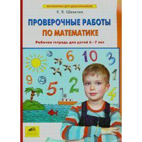 ФГОС ДО. Проверочные работы по математике 6-7 лет, Шевелев К. В