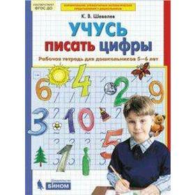 ФГОС ДО. Учусь писать цифры 5-6 лет, Шевелев К. В