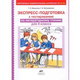ФГОС. Экспресс-подготовка к тестированию по литературному чтению. 4 класс, Мишакина Т. Л.