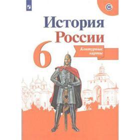 История России 6 класс, Тороп В. В.