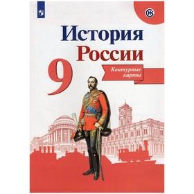 История России 9 класс, Тороп В. В.