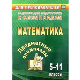 ФГОС. Математика. Предметные олимпиады 5-11 класс, Дегтярь Л. Н.