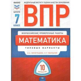 Математика. Типовые варианты. 10 вариантов 7 класс, Виноградова О. А.
