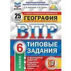 ФГОС. География. 25 вариантов/ФИОКО 6 класс, Банников С. В.