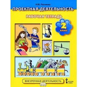 ФГОС. Проектная деятельность 2 класс, Пахомова Н. Ю.