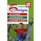 Беседы об основах безопасности с детьми 5-8 лет, Шорыгина Т. А.