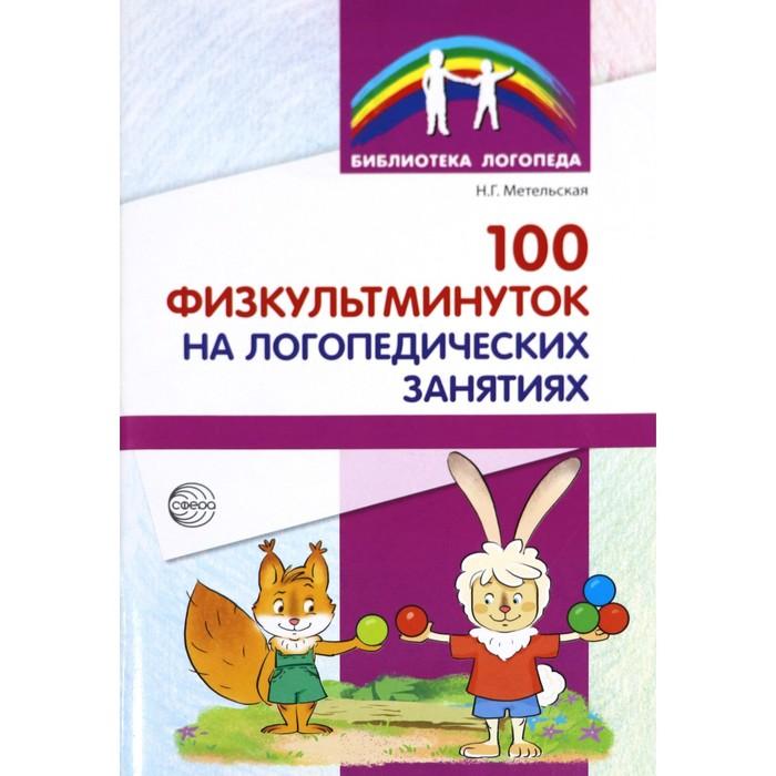 100 физкультминуток на логопедических занятиях, Метельская Н. Г.
