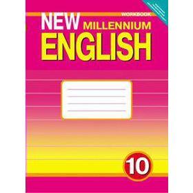 ФГОС. Английский язык 10 класс, Гроза О. Л.
