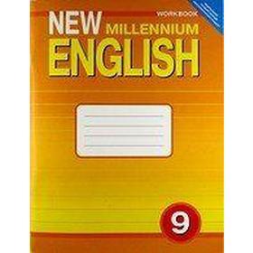 ФГОС. Английский язык 9 класс, Гроза О. Л.