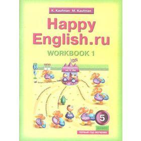 Английский язык/с раздаточным материалом 5 класс. 1 год, часть 1, Кауфман К. И.