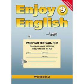 ФГОС. Английский язык с контрольными работами для подготовки к ГИА/ОГЭ 9 класс, часть 2, Биболетова М. З.